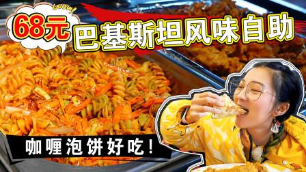 【逛吃北京】68元就能吃到印巴风味自助,多种咖喱,泡馕超好吃