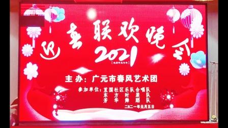 广元市利州区苴国社区2021迎新联欢会之三《我和我的祖国》