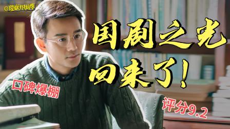 《大江大河2》口碑领跑,国产剧标杆究竟长啥样?