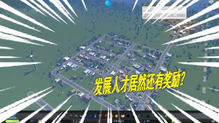 城市天机线:在这里如何当号市长?当市长发展人才业绩好居然还有奖励!