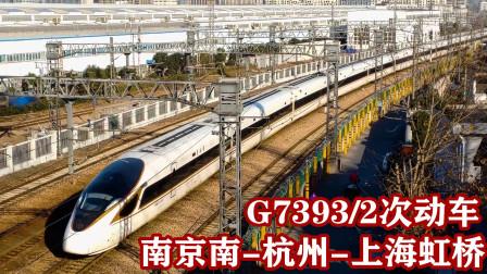 南京南至上海虹桥G7393次复兴号动车,中途去杭州站折返调头