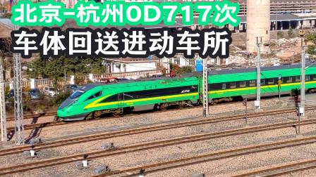 普铁速度动车待遇,北京至杭州0D717次车体驶入艮山门动车所