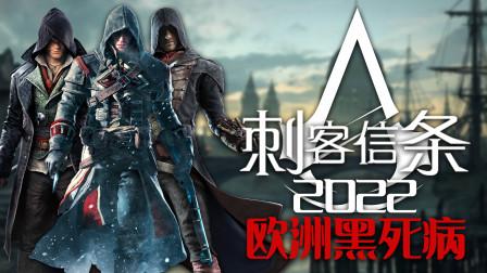 中国背景《刺客信条》登陆次世代主机?全新《刺客信条》或于2022年推出「游戏指南针」