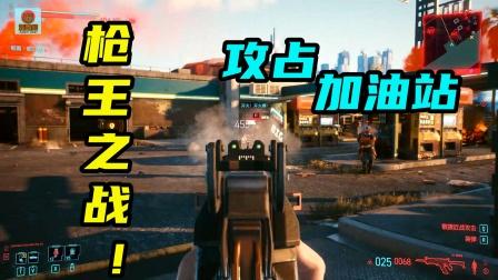 赛博朋克2077:刚枪王加油站上演绝地吃鸡,可我没猜到结局!
