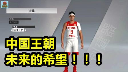 2k21中国王朝:中国二轮秀小将改名孙大圣,还长高了8厘米!