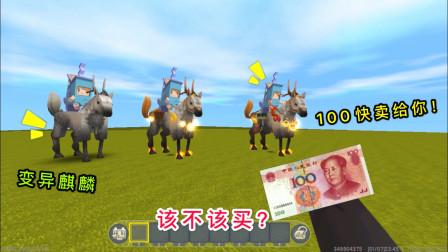 迷你世界:小表弟欠我100块钱,为了不还钱,送了我一只变异麒麟