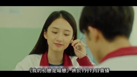 """《我的初恋是暗恋》高甜开播│""""学霸校草""""与""""千斤""""女孩?会是怎样的甜?"""