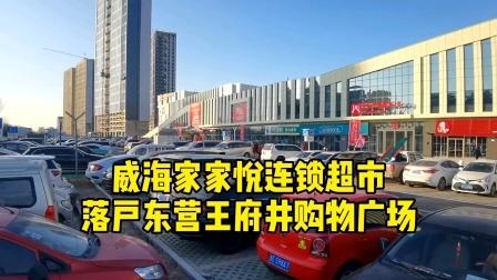 威海家家悦连锁超市落户东营新区王府井购物广场,人气爆棚