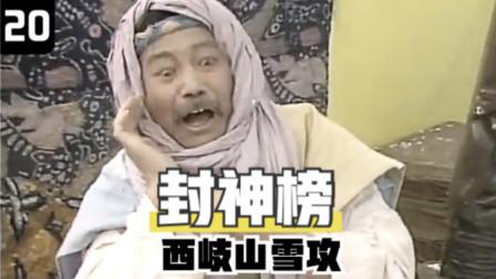 90版《封神榜》,大夏天姜子牙发棉衣?奸臣费仲冻死在三伏天
