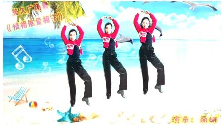 美久广场舞《情相依爱相守》弹跳动感有活力 表演:丽娜