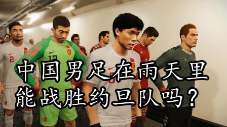 实况足球2021,中国男足在雨天里,能战胜约旦队吗?