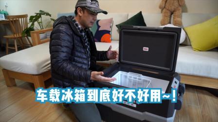 房车自驾没有冰箱可不行,车载冰箱好不好用,今天来做个简单测评