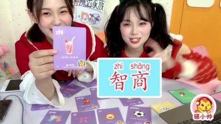 猫小帅拼音卡:一起来玩好玩的卡片游戏吧!
