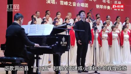 视频 | 歌声中辞旧迎新 2021年洞口县新年合唱音乐会倾情开唱