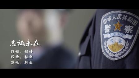 忠诚永在(人民警察之歌)