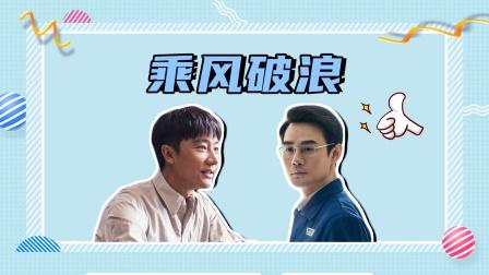 《山海情》联动《大江大河2》,黄轩王凯联手搞事业!