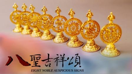八聖吉祥頌|開啟新一年的佛曲