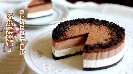 醇厚丝滑的多层巧克力芝士蛋糕