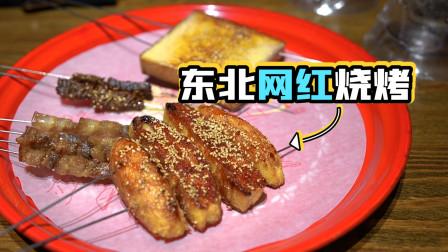 打卡哈尔滨必吃的网红烧烤,几个菜就94元!你觉得值不值?