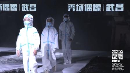 2021秀场偶像国际儿童时装周|武汉抗疫