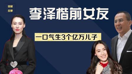 李泽楷花2亿为她赎身,22岁连生三子,梁洛施为何没嫁进豪门?