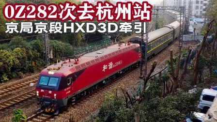 空车出库的0字头火车,0Z282次开往杭州站准备发车去包头