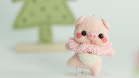 芭蕾猪猪新款 · 梧桐家羊毛毡 戳戳乐手工制作diy视频教程