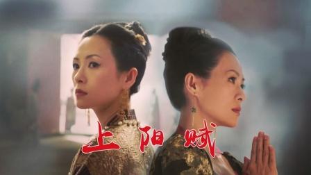 《上阳赋》章子怡首部电视剧,古装太绝了!