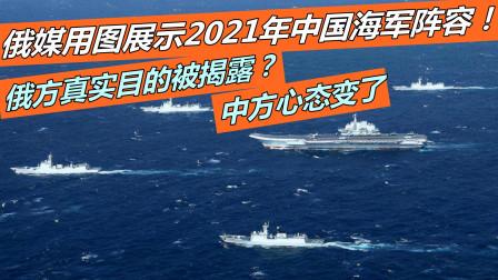 俄媒展示2021年中国海军阵容!西方专家揭露其内幕,中方心态变了
