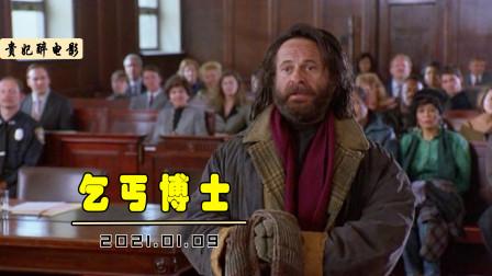 学霸将乞丐告上法庭,不料他却是个法学博士,成功为自己做辩护!