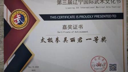 陈氏太极拳  表演者吴丽君(荣获2020年辽宁省国际武术文化节一等奖)