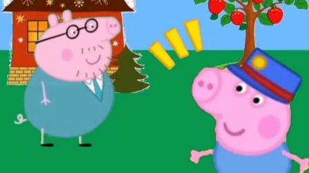 乔治的滑板车坏了,猪爷爷帮忙修了滑板车