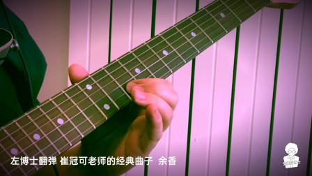 纯演奏版丨翻弹崔冠可老师的经典曲子——《余香》