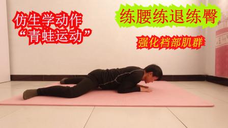 """仿生学""""青蛙运动"""",每天30次,拉伸胯部肌群,提升生理功能"""