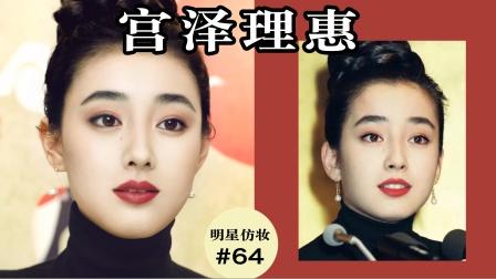 日本王祖贤 宫泽理惠仿妆|2021做昭和浓颜美人