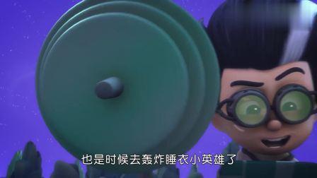 睡衣小英雄:熊孩子博士又开始作妖了,拿个破射线到处扫