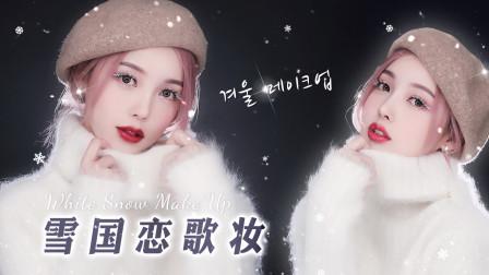 【雪国恋歌妆】