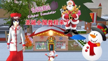 樱花校园模拟器:怎样打造好看的礼品屋?圣诞小屋的教程来了!
