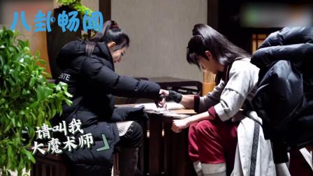 王一博教赵丽颖魔术,谁注意到王一博的手放哪里?素质装不出来