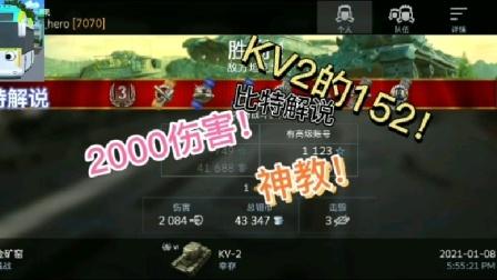 坦克世界闪击战KV2的152神教!