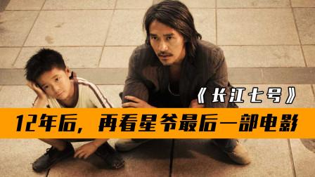 12年后,再看周星驰最后一部电影,《长江七号》被低估了吗?