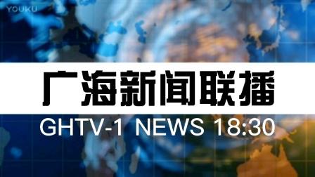 【架空电视】广海新闻联播片头(2015.5.1-至今)