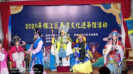 《閤宫欢庆》,张菊花,兰君,赵敏等全团合演。百家班川剧团2021.01.08大慈寺演出。