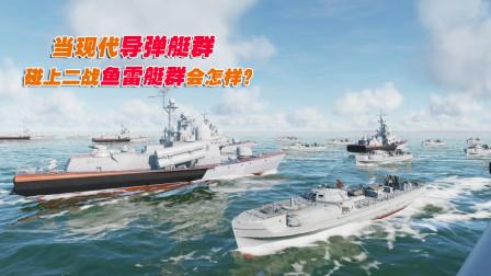 10艘毒蜘蛛导弹艇回到二战,对阵30艘S130鱼雷艇谁能赢,战役模拟