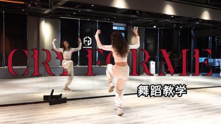 【南舞团】 cry for me twice 舞蹈教学 分解教程 翻跳 练习室 韩舞(上)