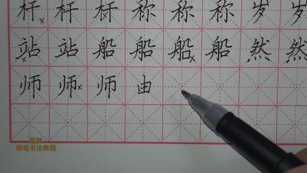 茗然小学硬笔书法教程 二年级上册 第23讲(生字)