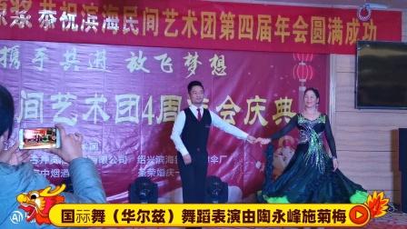 二O二一年一月七日参加绍兴沥海街道滨海艺术团四周年年会演出