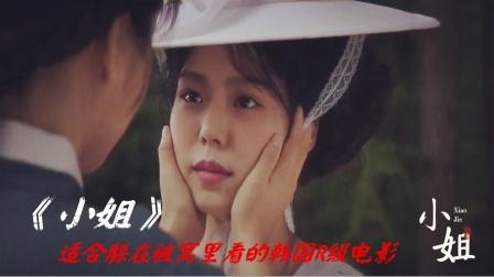 这部韩国19禁的R级电影,太有深度了,适合深夜躲在被窝里看!