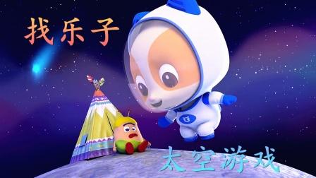乐乐和蛋头先生玩太空游戏探索冒险