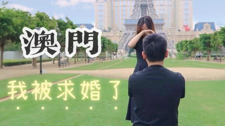 在巴黎铁塔下,我被求婚了!VLOG【JuanMaoo】